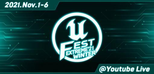 Unreal Engine公式大型勉強会「UNREAL FEST EXTREME 2021 WINTER」全講演情報を公開。 ユーザー参加型企画も実施
