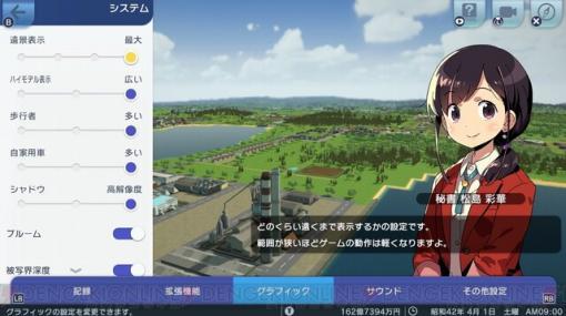 『A列車で行こう はじまる観光計画』Steam版の新要素が公開