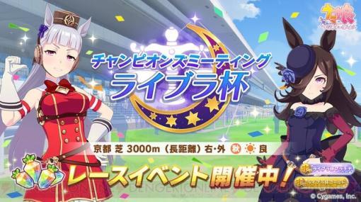 """『ウマ娘』レースイベント""""ライブラ杯""""が開催中。参加は10/26まで!"""