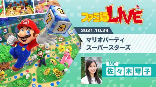 【10/29配信】Switch『マリオパーティ スーパースターズ』で歴代『マリパ』のミニゲームを遊びまくるWeb生放送【ファミ通LIVE】
