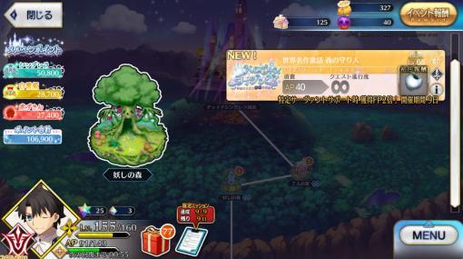 """【FGO攻略】妖しの森""""森の守り人""""情報まとめ。ドロップ素材やおすすめ装備礼装を紹介"""