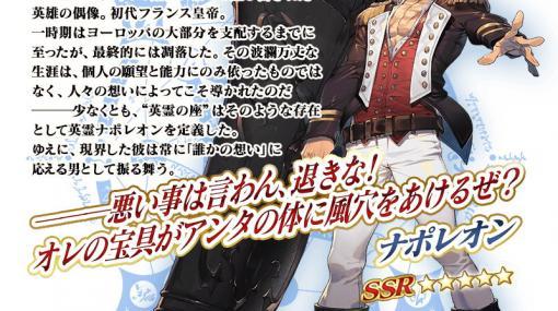 「Fate/Grand Order」にて★5ナポレオンら3騎がピックアップ対象の「ハロウィン・ライジング!ピックアップ2召喚」が配信開始!