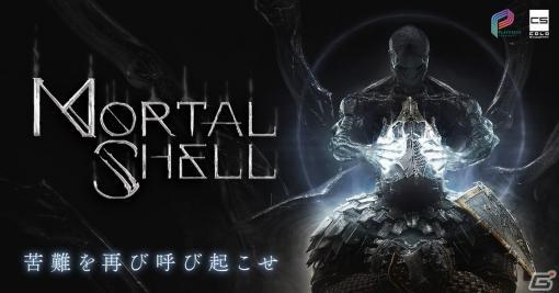 DMM版「Mortal Shell」の事前予約が開始!超高難易度の剣戟バトルが特徴のアクションRPG
