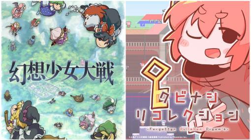 "Switch版「幻想少女大戦」の制作が発表。発売は2022年内を予定。""クビナシリコレクション""は2021年12月9日リリース"