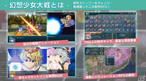 弾幕シミュレーションRPG「幻想少女大戦」Switch向けに2022年配信!