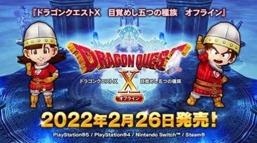【朗報】『ドラクエ10オフライン』クリア後にふっかつの呪文で『DQ10オンライン』に引き継げることが判明!
