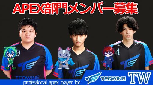 """プロゲーマーチーム""""TEQWING""""が「Apex Legends」部門の選手の追加募集を開始"""