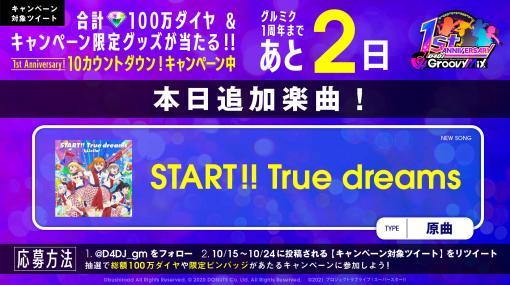"""「D4DJ Groovy Mix」に""""START!! True dreams""""の原曲を実装"""