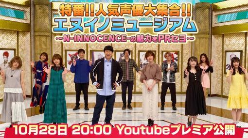 「N-INNOCENCE-」,岡本信彦さんや鬼頭明里さんら声優12名が出演するバラエティ番組を10月28日に公開