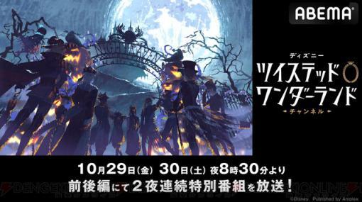 『ツイステ』MCは伊東健人&小林千晃。総勢9名のキャストが出演の特番が前後編で配信決定!