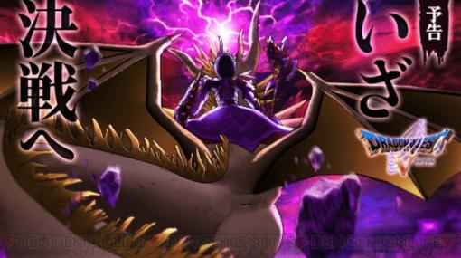 『DQウォーク』イオ属性ブレスが使えるマスタードラゴンのやりの情報が解禁! ミルドラースのこころの色も判明