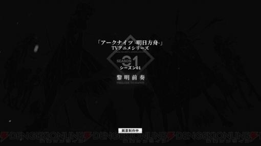 """『アークナイツ』TVアニメシリーズ化が決定。シーズン1""""黎明前奏""""を制作中!"""