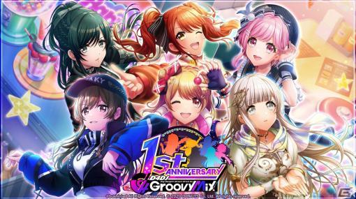 「D4DJ Groovy Mix」にて1周年記念映像が公開!記念イベント「1st Anniv. Groovy FES.」を開催