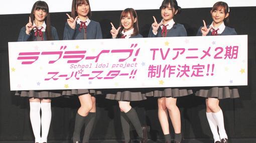 「ラブライブ!スーパースター!!」,TVアニメ2期制作が決定。キャストからのコメントも公開