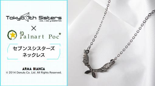 「Tokyo 7th シスターズ」よりPalnart Pocのとセブンスシスターズ ネックレス,七咲ニコルイメージ ピアスが受注開始