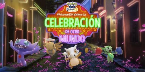 「ポケモンGO」で死者の日を祝うゲーム内イベントが11月1日,2日に開催。ヌケニンに出会えるコレクションチャレンジなどを用意