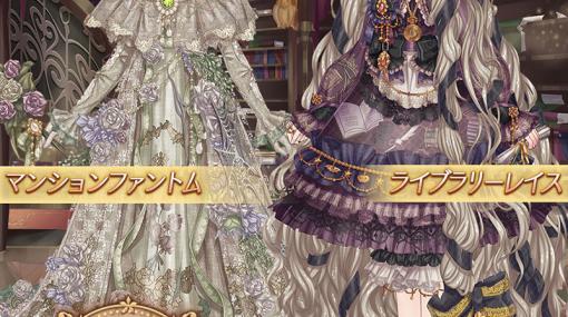 「Alice Closet」,ハロウィンをテーマにしたセレクトガチャが開催