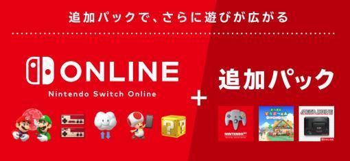 新料金プラン「Nintendo Switch Online + 追加パック」のサービスが本日開始。64とメガドラのタイトルがプレイ可能に