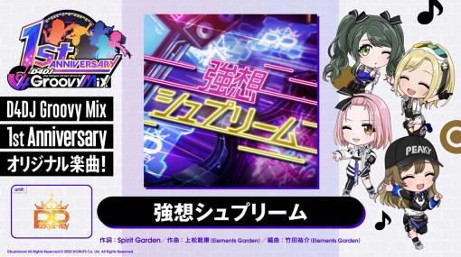 """「グルミク」にPeaky P-key オリジナル楽曲""""強想シュプリーム""""が追加"""