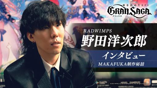 「グランサガ」のテーマソングを制作したRADWIMPS 野田洋次郎さんの独占インタビュー動画が公開