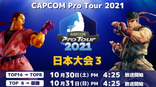 「CAPCOM Pro Tour 2021」日本大会3が10月30日に開催。特別事前番組の配信も