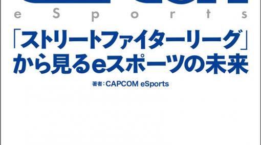 """カプコン初のeスポーツ事業関連書籍""""CAPCOM eSports「ストリートファイターリーグ」から見るeスポーツの未来""""が11月15日に発売決定"""