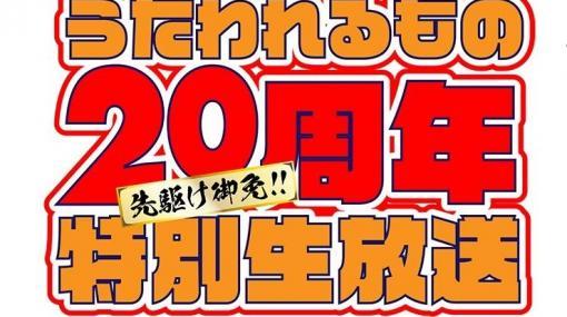 シリーズ20周年記念番組「先駆け御免!! うたわれるもの20周年特別生放送」が11月24日19:00より配信。小山力也さんや柚木涼香さんらが出演
