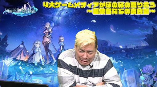 "【PR】注目アプリ「マナシスリフレイン」はほのぼの異世界生活を楽しめるアクションRPG。男色ディーノが参加した""夜会話""の第3夜を振り返る"