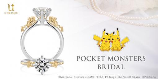 ピカチュウをモチーフにした婚約指輪に,より大きな宝石を留められる最新版が本日発売。先着30個限定でマスターボール型のケースも付属