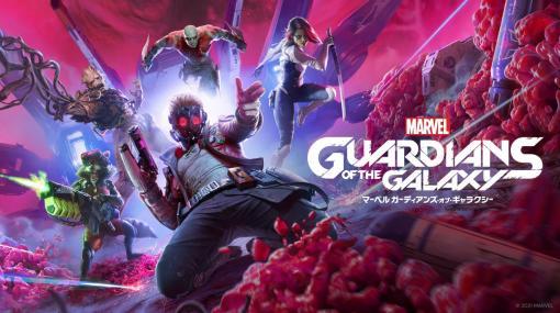 「Marvel's Guardians of the Galaxy」が本日リリース。ホロライブ所属のVtuber3人による実況プレイが今夜配信