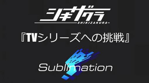 サブリメイションがテレビシリーズに初挑戦。名古屋で挑んだアニメ『シキザクラ』、初めてづくしで得た教訓とは? 〜あにつく2021レポート(1) - 特集