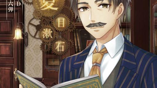 『文アル』朗読CD、夏目漱石役・鳥海浩輔さんが声での表現でこだわったところは?