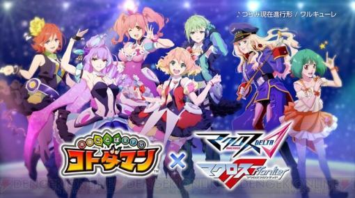 『コトダマン』×『マクロスΔ&F』銀河最強コラボ10/28開催!
