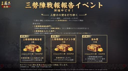 『三國志 真戦』Amazonギフト券が当たるイベントを開催!