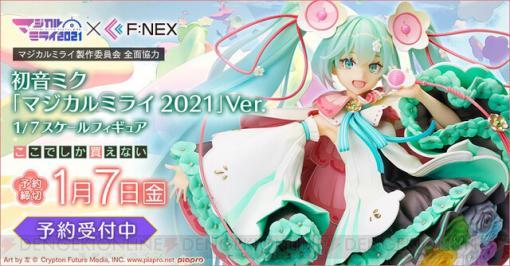 """""""初音ミク「マジカルミライ 2021」Ver. """"、パステルカラーの花々に包まれた姿がかわいすぎる!"""