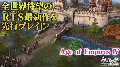 名作RTS最新作『Age of Empires IV』を先行プレイ配信。10月27日17時から「うどんの野望」にて!