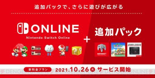"""Nintendo Switch Online+追加パック""がサービス開始! 『あつ森』追加コンテンツは11/5から"