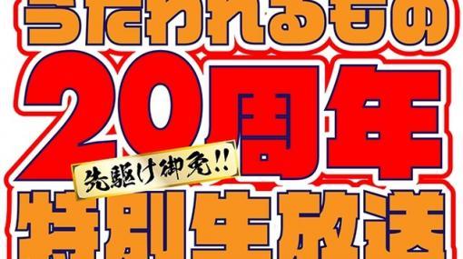 『うたわれるもの』20周年生放送は11月24日19時から配信