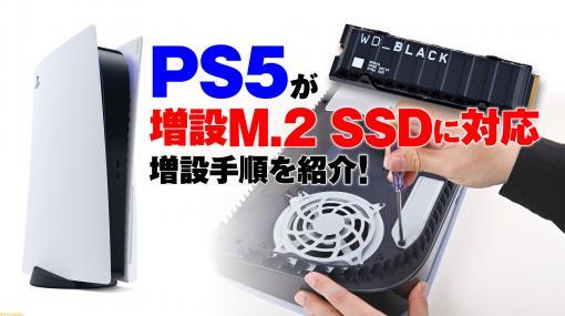PS5がついに増設M.2 SSDに対応!! Western Digital製の最新SSDを使って増設手順をわかりやすく紹介。使い勝手も検証してみた