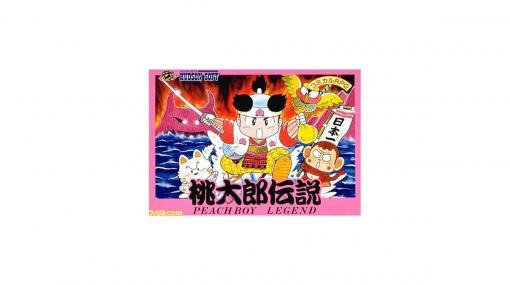 『桃太郎伝説』がファミコンで発売された日。さくまあきら氏が手掛けたギャグやパロディ満載のやさしいRPG【今日は何の日?】