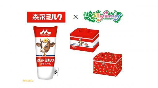 """""""森永ミルク 加糖れん乳""""が初のプライズ化。チューブ型クッションやペンケース、小物入れに便利なバニティポーチが10月29日より順次展開"""
