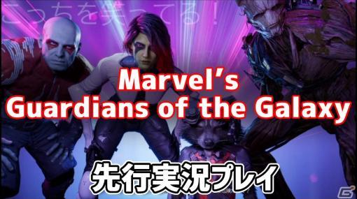 一癖も二癖もある仲間たちを率いて宇宙を救え!「Marvel's Guardians of the Galaxy」先行実況プレイをお届け