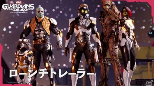 PS5/PS4/Xbox「Marvel's Guardians of the Galaxy」が発売!スター・ロードになってオリジナルストーリーが展開される銀河を冒険しよう