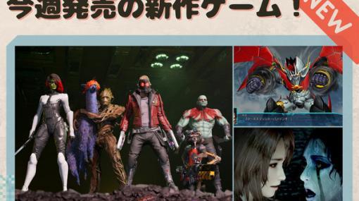 今週発売の新作ゲーム『スーパーロボット大戦30』『Marvel's Guardians of the Galaxy』『零 ~濡鴉ノ巫女~』他