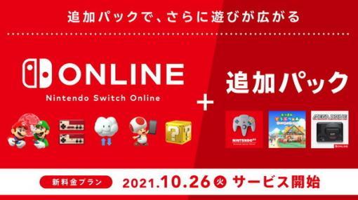 料金プランや遊べるNINTENDO 64/メガドラ作品は?本日26日より始まる「Switch Online + 追加パック」情報ひとまとめ