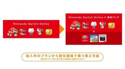 「Nintendo Switch Online」加入者は早めの「追加パック」乗り換えがお得!残り期間に応じて割引されるの知ってる?