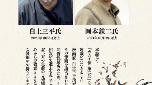 【訃報】漫画「カムイ伝」の白土三平氏と作画担当・岡本鉄二氏が逝去歴史要素、群像劇などを盛り込み、漫画に重厚な世界をもたらした先駆者