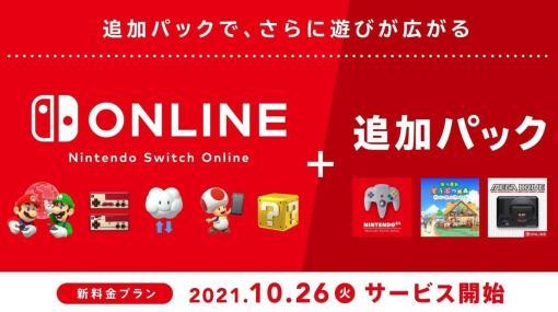 NINTENDO 64やメガドライブ作品を楽しめる「Nintendo Switch Online + 追加パック」がサービス開始。携帯機でどこでもプレイ可能に