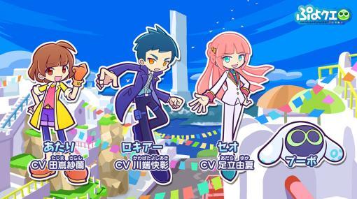 """「ぷよクエ」10月27日のリニューアルで登場する新キャラたちがお披露目。アプリ内では1人用ルール""""とことんぷよぷよ""""も楽しめるように"""