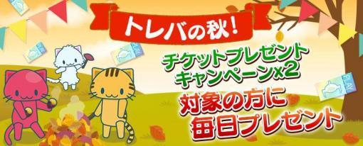 「トレバ」,最大で3枚のプレイチケットが毎日貰える秋のキャンペーンが開催中